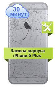 Замена корпуса iPhone 6 Plus в Москве