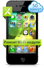 Ремонт Wi-Fi модуля iPhone